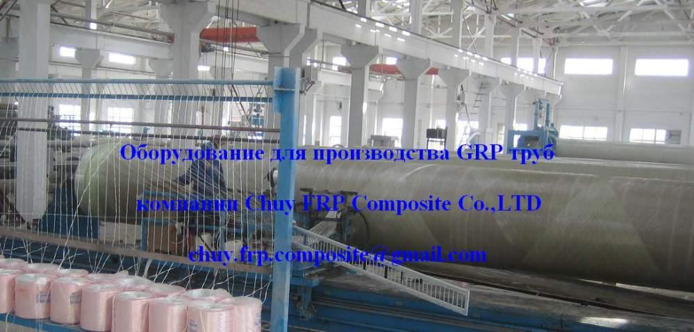 Купить Комплектная индустриальная линия по производству стеклопластиковых труб