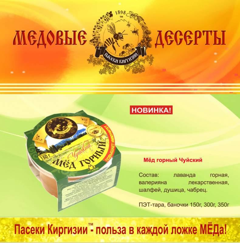 Купить Фасованный мёд
