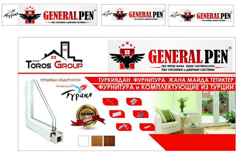 Купить GENERALPEN PVC пвх оконные и дверные системы