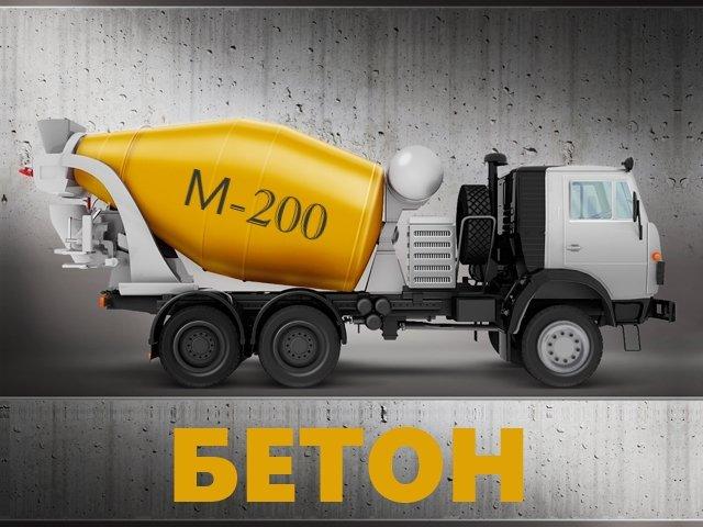 Купить Бетон М200