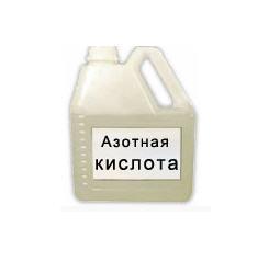 Купить Кислота азотная
