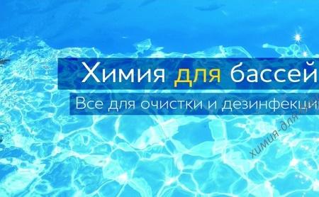 Купить AquaHelp - очистка и дезинфекция воды в бассейнах!
