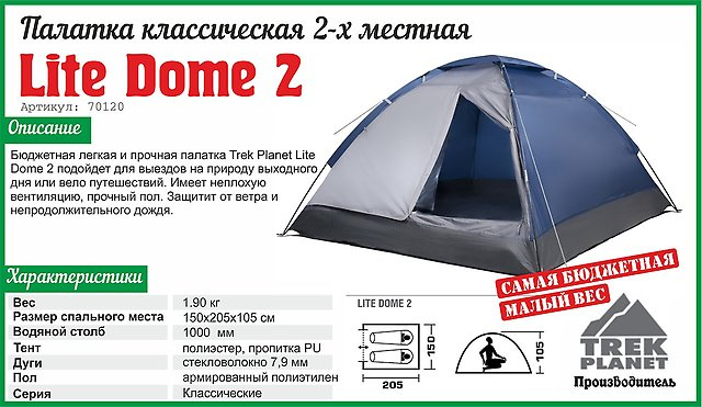 Купить  THE BEST INHEATING TENT FOR EXPEDITIONS Trek Planet Lite Dome 2