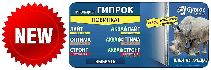 Купить Гипсокартонные листы и профиля Gyproc