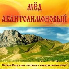 Мёд Акантолимоновый