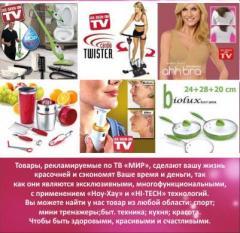 Товары рекламируемые по ТВ