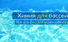 AquaHelp - очистка и дезинфекция воды в бассейнах!