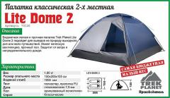 THE BEST INHEATING TENT FOR EXPEDITIONS Trek Planet Lite Dome 2