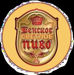 Пиво Венское Светлое классическое разливное