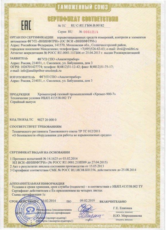 Заказать Сертификаты соответствия (ТРТС, ГОСТ Р)
