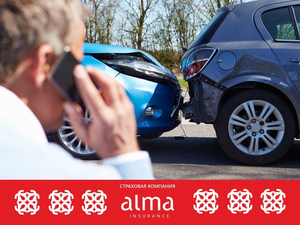Заказать Полный пакет услуг по автострахованию от страховой компании «Алма - Иншуренс»