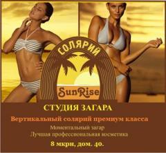 Женский Фитнесс Комлекс SunRise