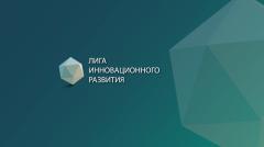 """Инвестиционный фонд """"ЛИР"""" предлагает финансовую поддержку перспективным проектам"""