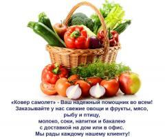 Доставка продуктов с рынков и магазинов