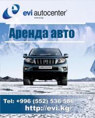 Прокат автомобилей (за пределы Кыргызстана только с нашим водителем)