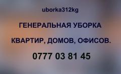 Уборка квартир, домов, офисов в Бишкеке.