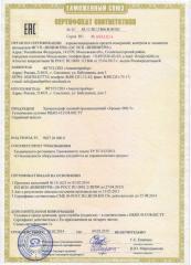 Сертификаты соответствия (ТРТС, ГОСТ Р)