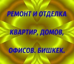 Ремонт квартир, домов, офисов. Бишкек.